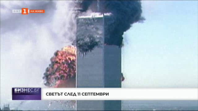 Светът след 11 септември