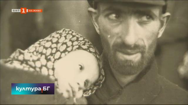 Историята говори - документална изложба Борба и страдание