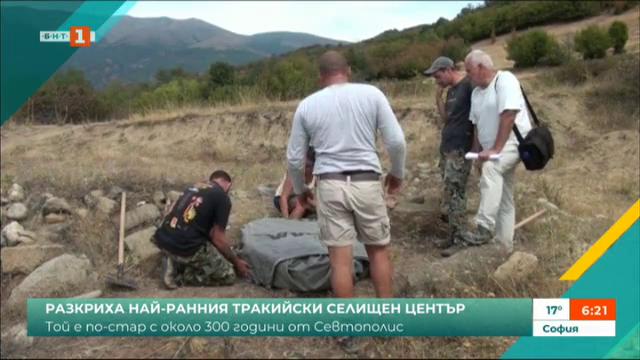 Археолози разкриха най-ранния тракийски селищен център