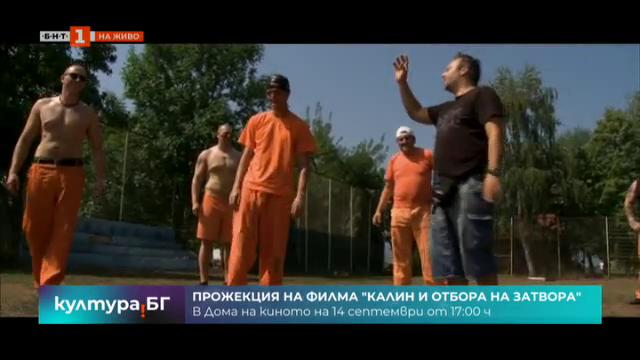 Филмът Калин и отборът на затвора