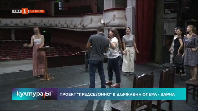 Предсезонно в Държавната опера - Варна