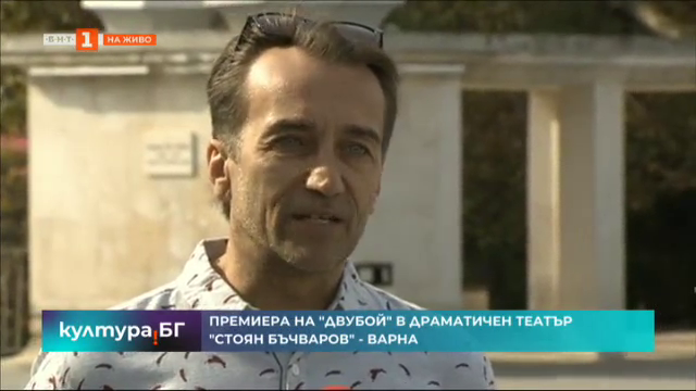 Премиера на Двубой в Драматичен театър Стоян Бъчваров - Варна