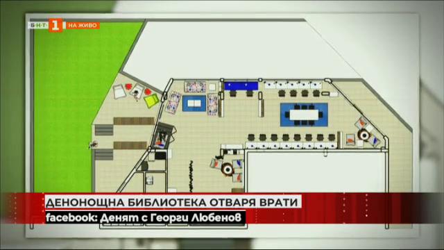 Денонощна библиотека отваря врати в София
