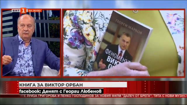 Георги Марков с книга за Виктор Орбан
