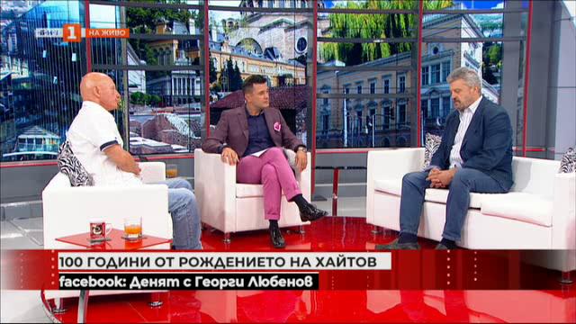 100 години от рождението на Николай Хайтов - Здравец Хайтов и Васил Банов