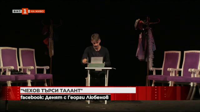 Чехов търси талант на сцената