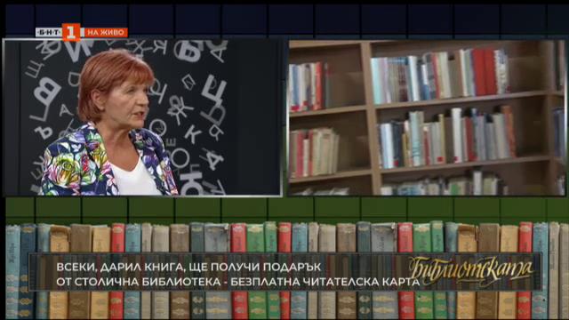Столичната библиотека с благотворителна кампания за читалището в Катрище