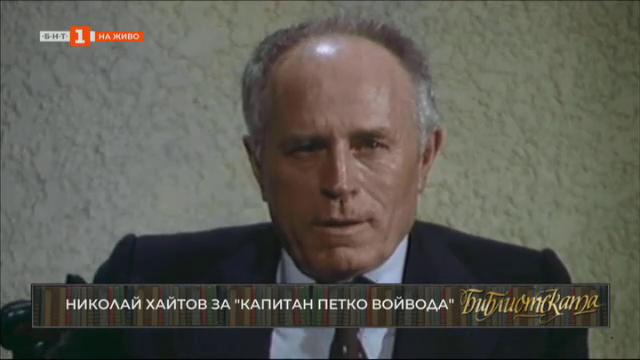 100 години от рождението на писателя акад. Николай Хайтов