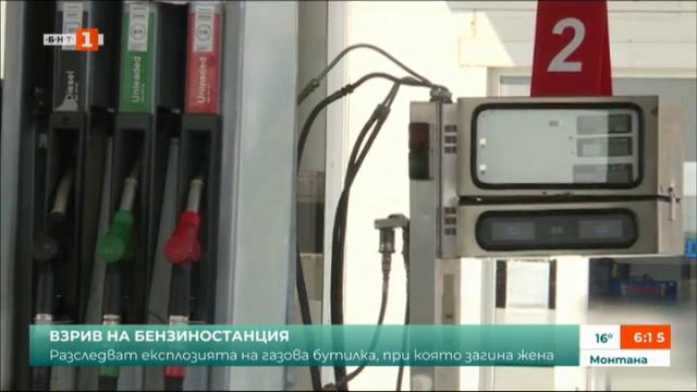 Разследват експлозията на бензиностанция, при която загина жена