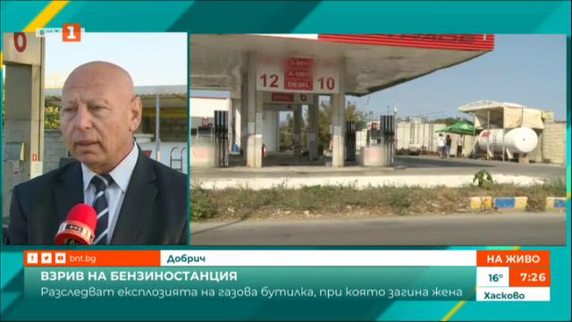 Текат проверки след взрива на автомобил на бензиностанция