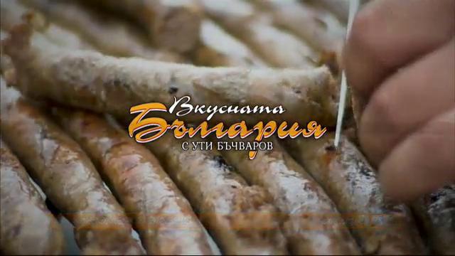 Вкусната България: тайната на смядовската луканка