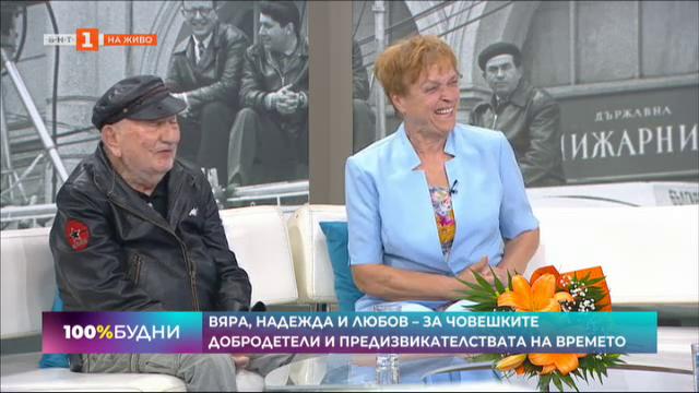 Разговор за София с Надежда Захариева и Джони Пенков