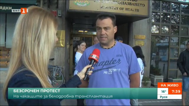 Започва безсрочен протест на чакащите за белодробна трансплантация