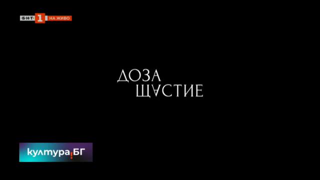 Първи трейлър на пълнометражния филм на Яна Титова Доза Щастие