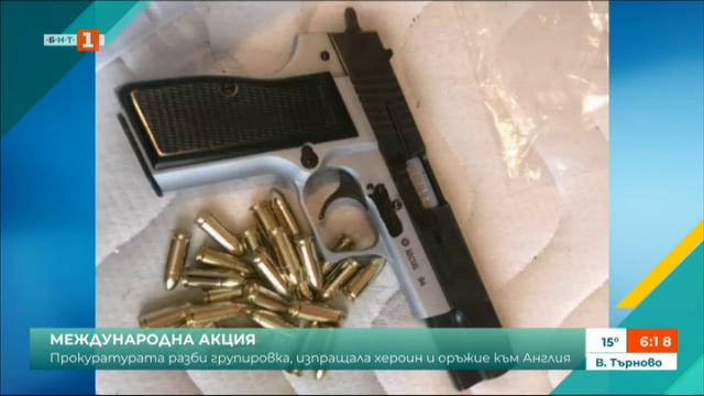 Прокуратурата разби групировка, изпращала хероин и оръжие към Англия