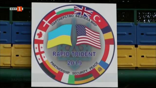 НАТО започна мащабно учение в Украйна - Rapid Trident 2019