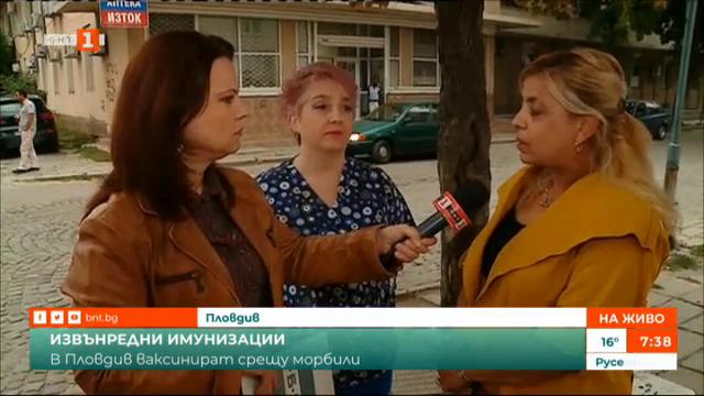 Извънредни имунизации срещу морбили на рисковите групи в Пловдив и областта