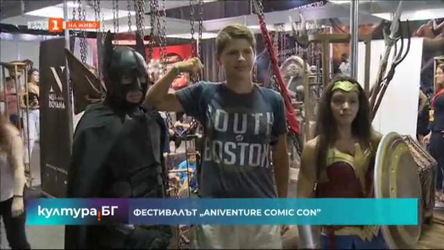 Фестивалът Aniventure Comic Con