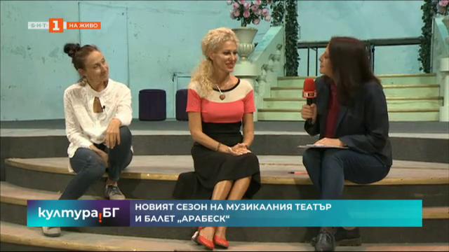 """Музикалният театър и балет """"Арабеск"""" за началото на новия сезон"""