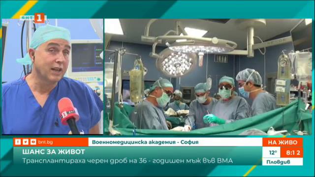 Трансплантация на черен дроб във ВМА връща към живот 36-годишен мъж