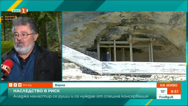 Аладжа манастир се руши и се нуждае от спешна консервация