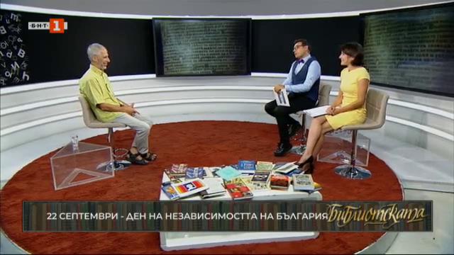 Независимостта в българската литература - проф. Николай Аретов
