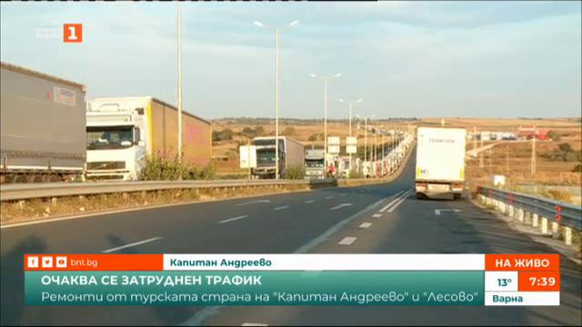 Очаква се затруднен трафик на Капитан Андреево заради ремонти