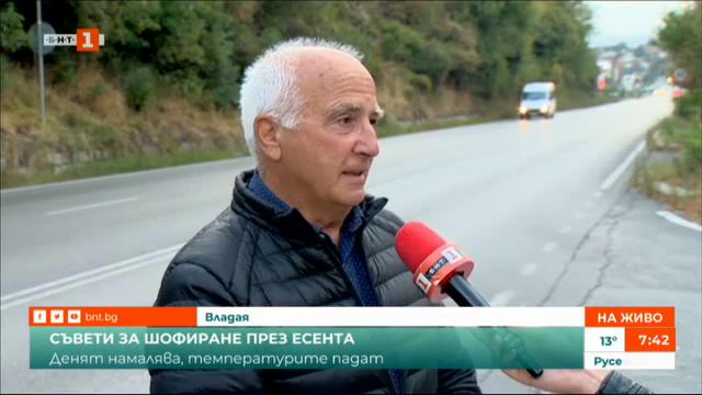 Съвети за шофиране през есента от експерта по пътна безопасност Владимир Илиев