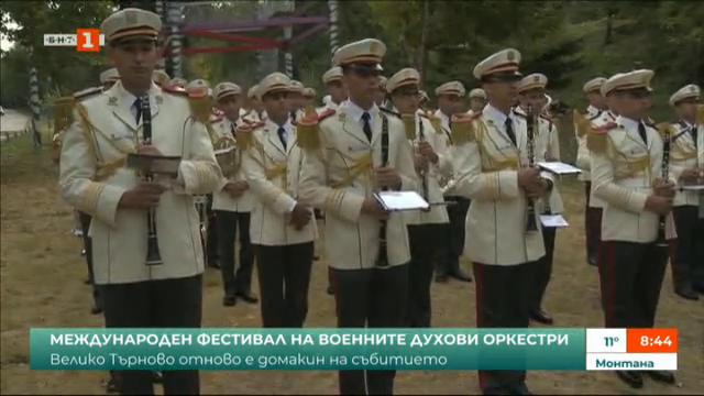 Международен фестивал на военните духови оркестри във Велико Търново