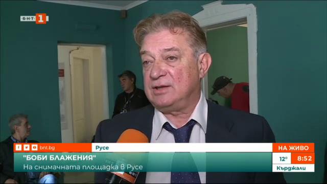 Боби Блажения - новият български филм се снима в Русе