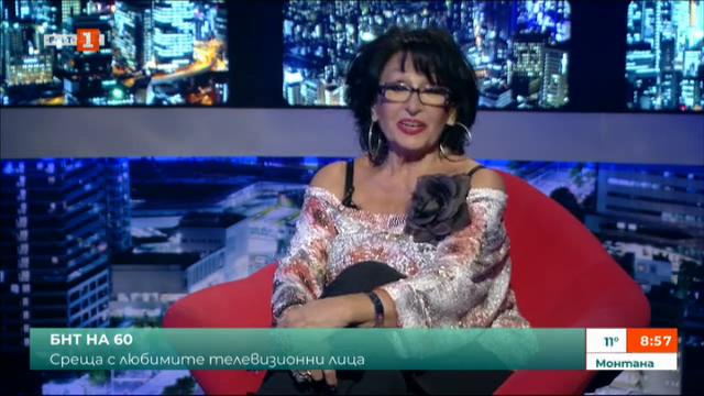 БНТ на 60: Среща с любимите телевизионни лица