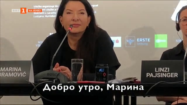 """""""Чистачът"""" - най-новото арт събитие на Марина Абрамович в Белград"""