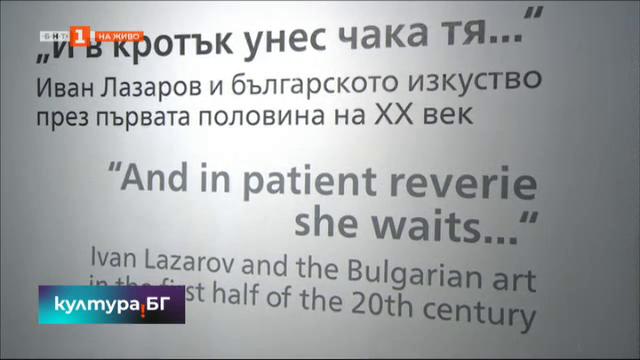 И в кротък унес чака тя... - изложба по повод 130-годишнината на Иван Лазаров