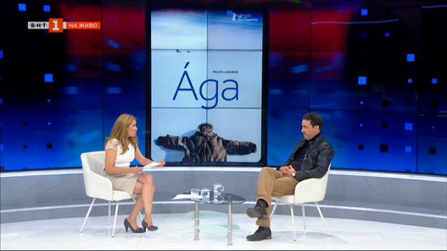 Ага - българският кандидат за Оскар