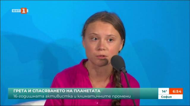 Грета Тунберг - 16-годишната активистка и климатичните промени