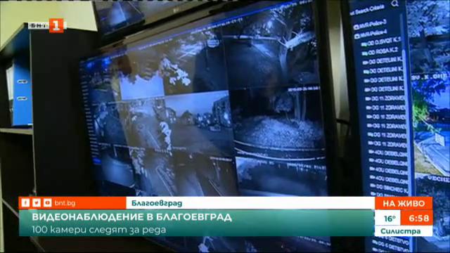 100 камери следят за реда в Благоевград