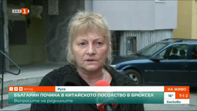 Ще върнат в Русе тялото на мистериозно починалия българин в Брюксел