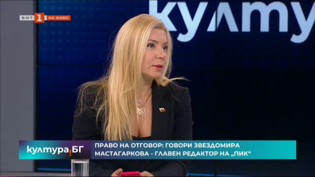 Право на отговор: Звездомира Мастагаркова