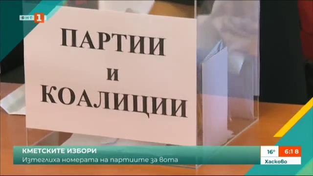 Преди кметските избори: изтеглиха номерата на партийните бюлетини