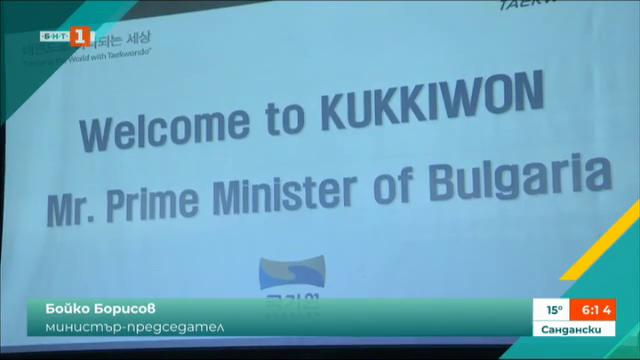 Премиерът Борисов в Южна Корея