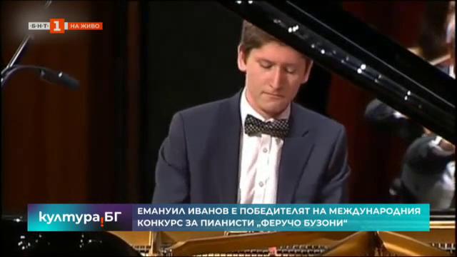 Рубриката Класическа музика с Ирена Гъделева