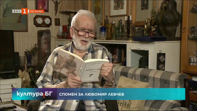 Спомен за Любомир Левчев