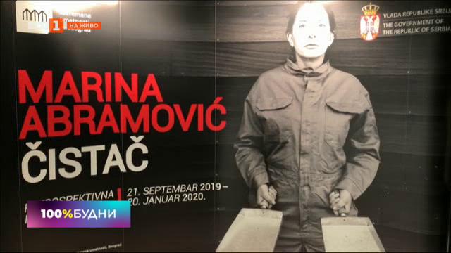 Чистач - изложбата на Марина Абрамович