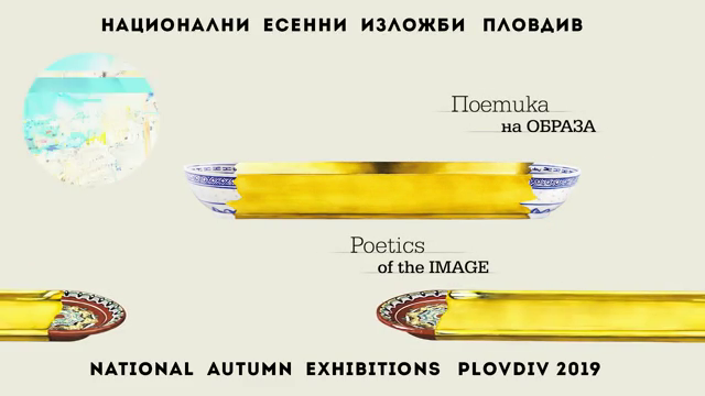 Поетика на образа - Национални есенни изложби Пловдив 2019