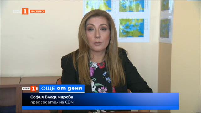 Председателят на СЕМ София Владимирова за решението по казуса с БНР