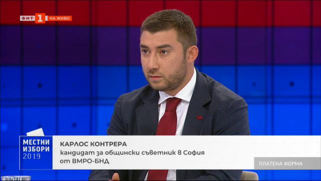 Идеи и политики за местното управление: Карлос Контрера, ВМРО-БНД