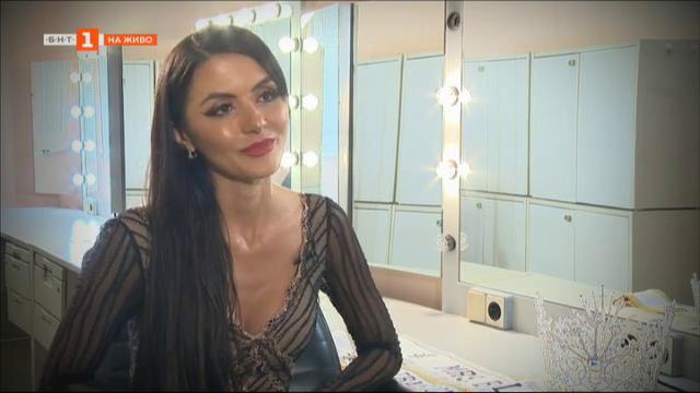 Мисис Трансконтинентал Полина Паньова - посланията на красивите