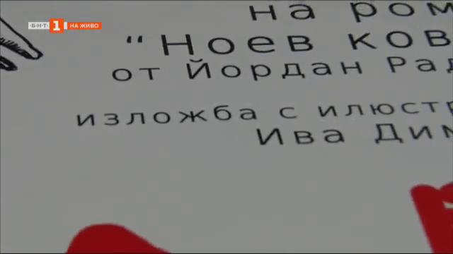 Ново издание на Ноев ковчег по повод 90 г. от рождението на Йордан Радичков