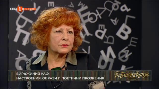 Разказите на Вирджиния Улф - разговор с Иглика Василева