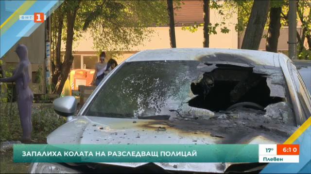 Запалиха колата на разследващ полицай